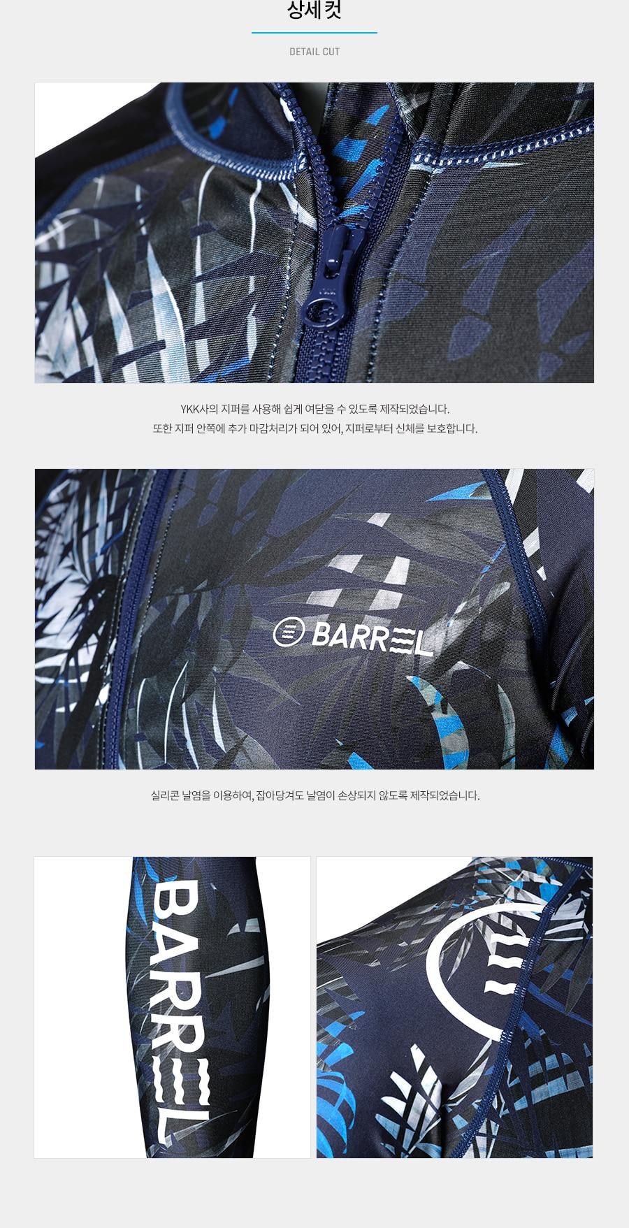 배럴(BARREL) 맨 쿠아 올 패턴 집업 래쉬가드 네이비 정글 (BWIMRGT003NAJMM)