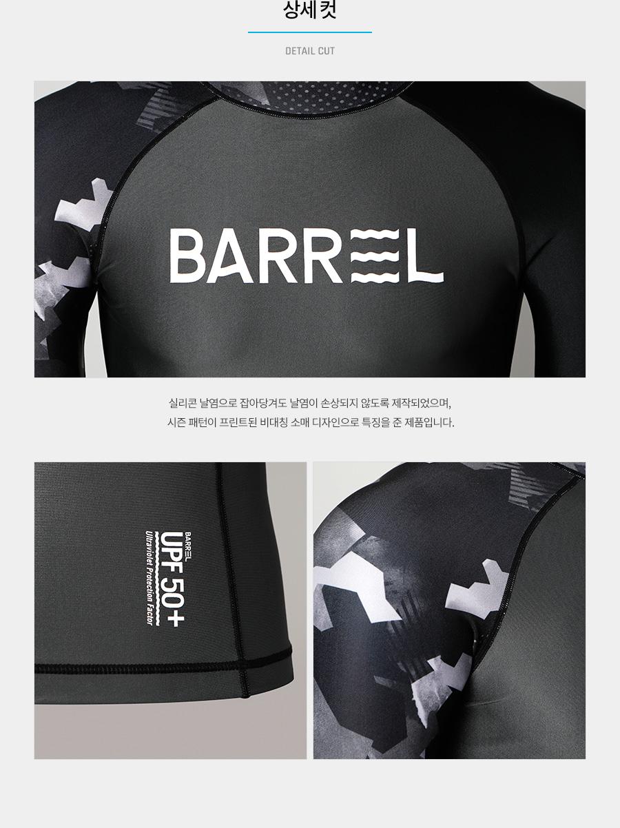 배럴(BARREL) 맨 Odd 래쉬가드 다크 그레이/카모플라주/블랙 (BWIMRGT001DCBMM)