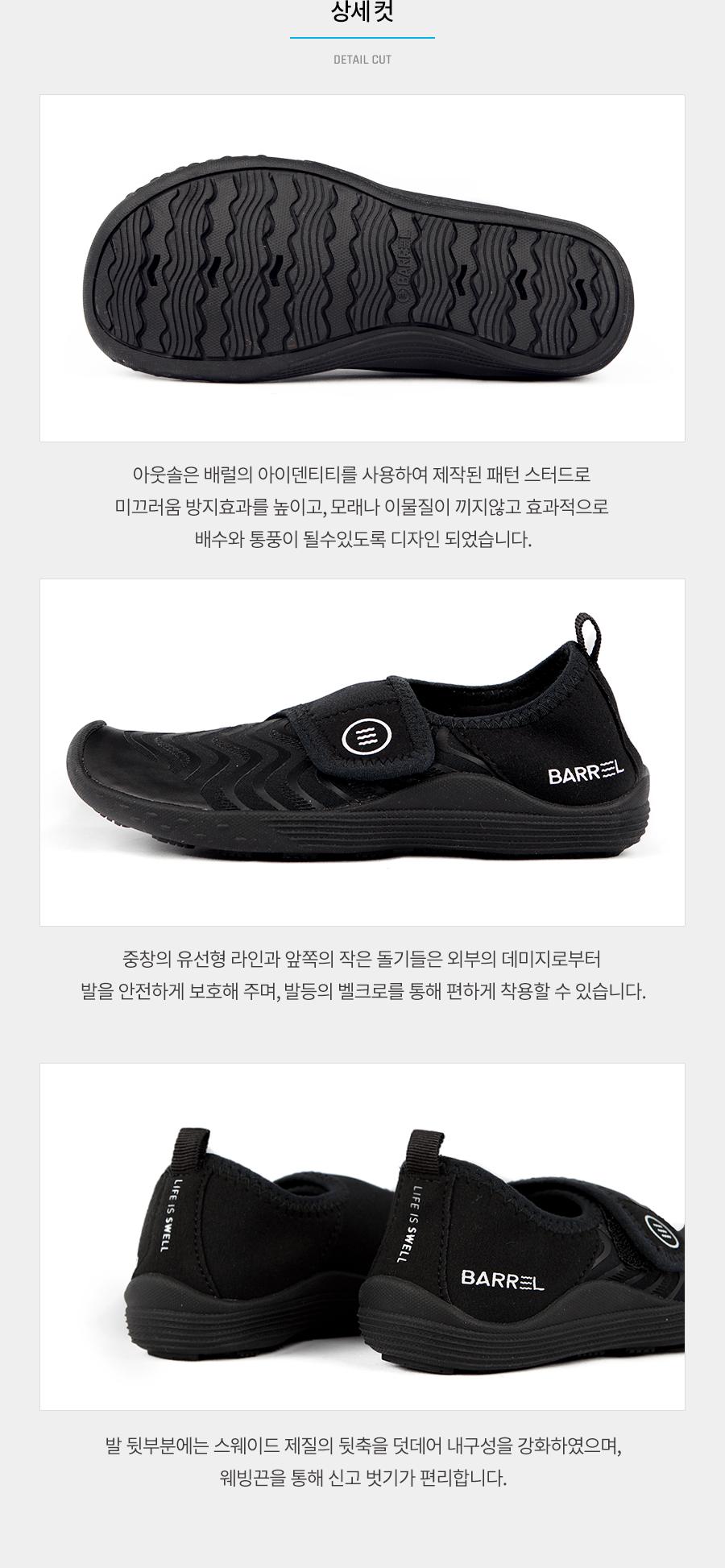 배럴(BARREL) 웨이브 아쿠아 슈즈 V3 블랙 (BWIUASA003BK230)