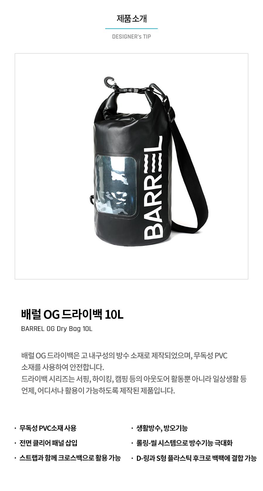 배럴(BARREL) OG 드라이백 10L 블랙 (BW5BDBA001BK10L)