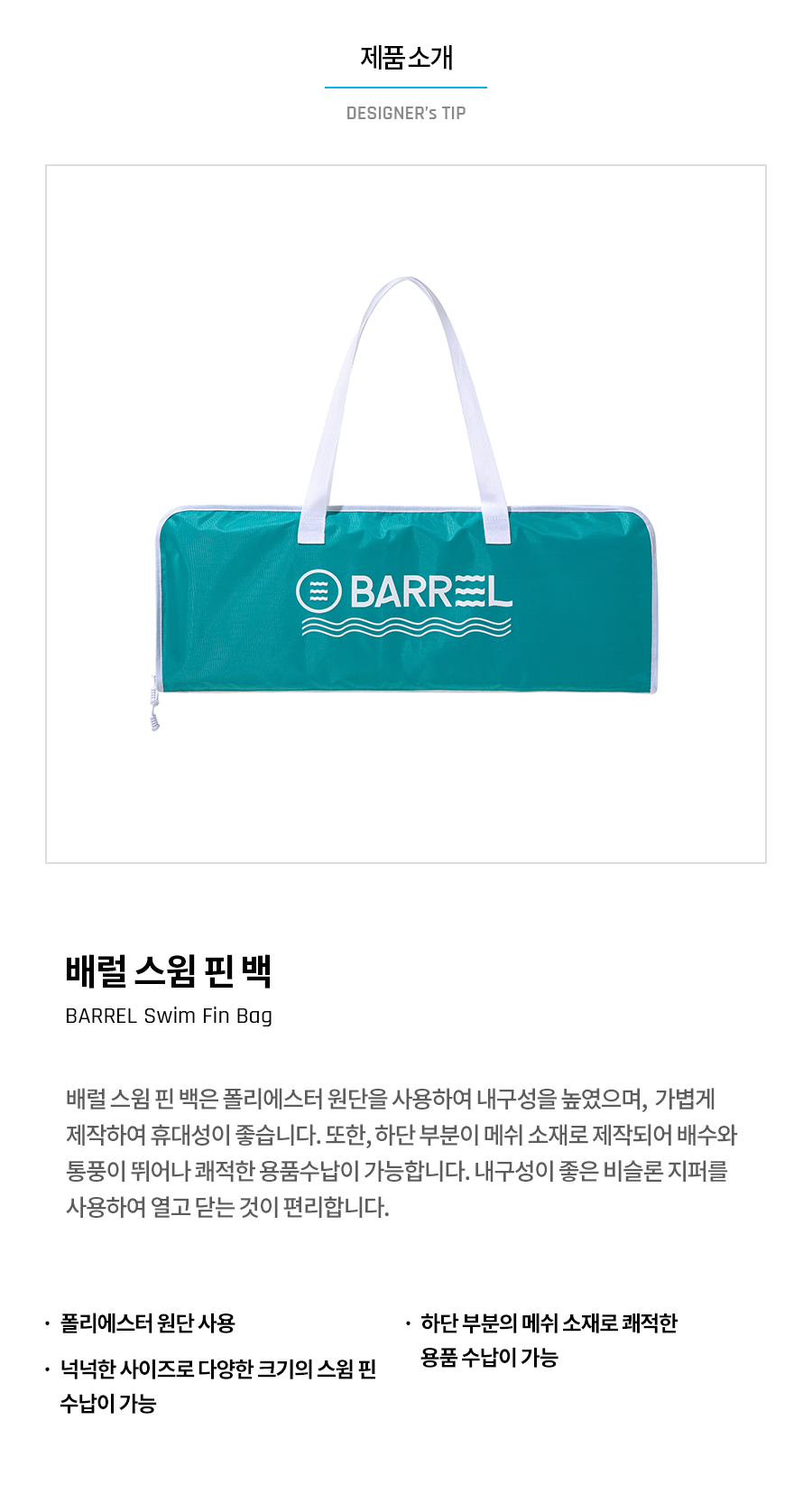 배럴(BARREL) 스윔 핀 백 민트 (BG9USBG11MNTFR)