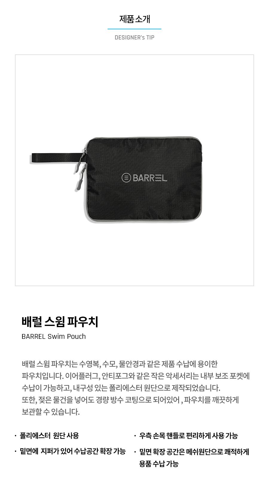 배럴(BARREL) 스윔 파우치 블랙 (BWIUPOA001BKON)