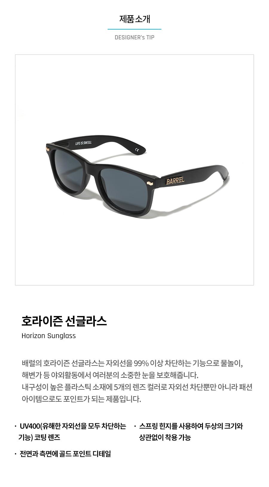 배럴(BARREL) 호라이즌 선글라스 블랙/블랙 (BW5GSGA005BLLON)