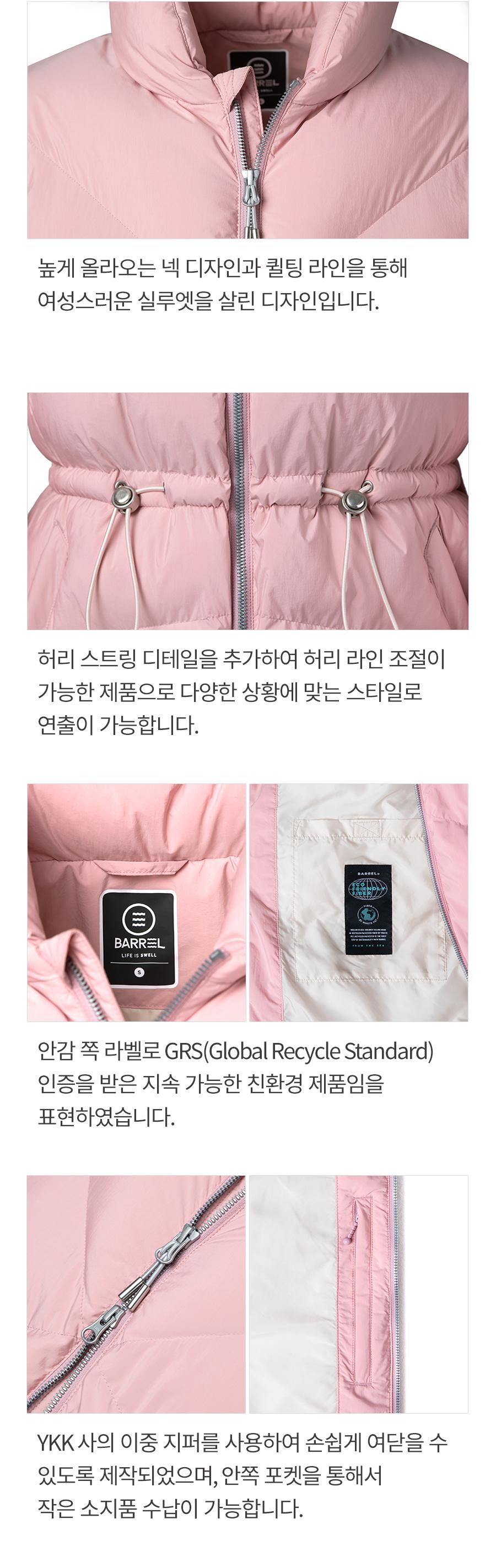 배럴(BARREL) 배럴핏 실루엣 패딩 자켓 핑크 (BG4UFDW01PNK)