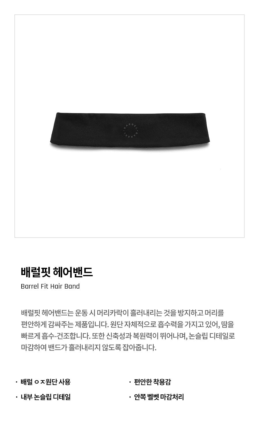 배럴(BARREL) 배럴핏 헤어밴드 블랙 (BG9UFAC12BLK)