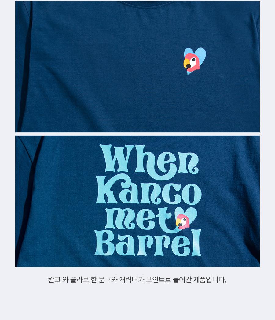 배럴(BARREL) 배럴X칸코 유니섹스 하트로고 티셔츠 블루 (BG2WSSV01BLU)