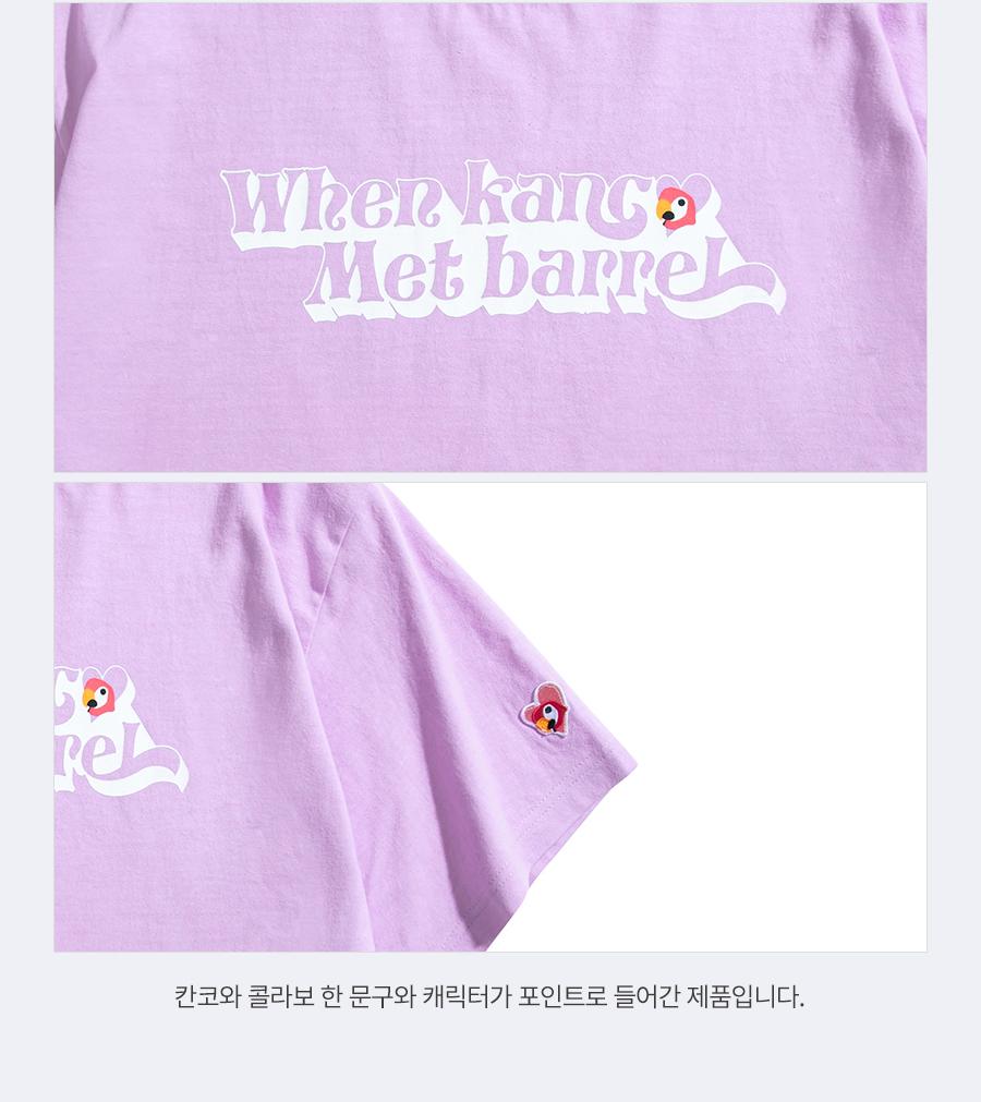 배럴(BARREL) 배럴X칸코 유니섹스 슬로건 티셔츠 퍼플 (BG2WSSV02PUL)