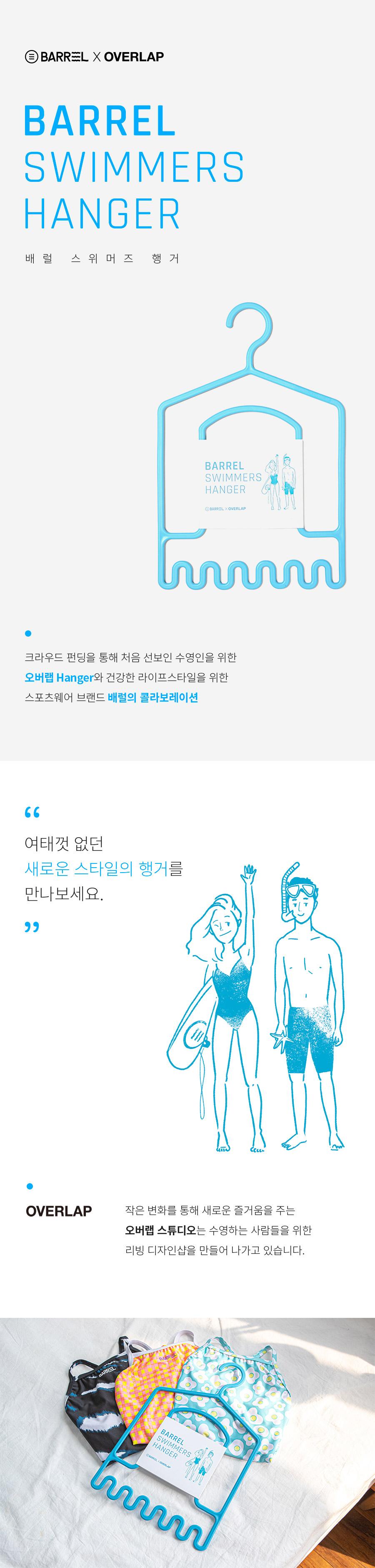 배럴(BARREL) 배럴X오버랩 행거 민트 (BG9USZZ01MNT)