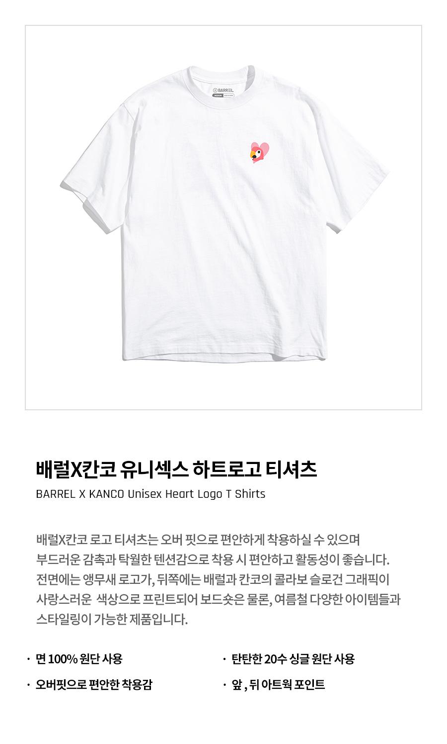 배럴(BARREL) 배럴X칸코 유니섹스 하트로고 티셔츠 화이트 (BG2WSSV01WHT)
