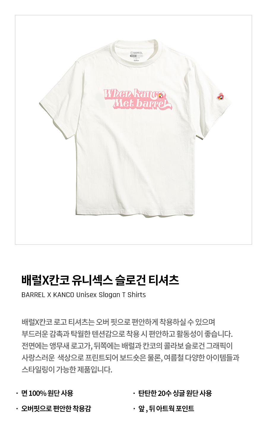 배럴(BARREL) 배럴X칸코 유니섹스 슬로건 티셔츠 아이보리 (BG2WSSV02IVR)