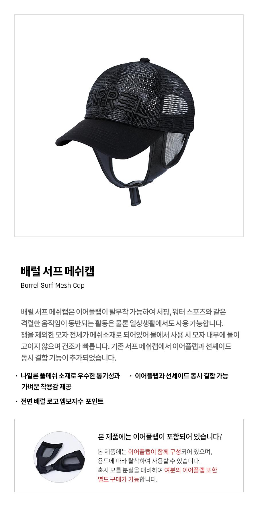 배럴(BARREL) 서프 메쉬캡 블랙 (BG2UWCP03BLK)