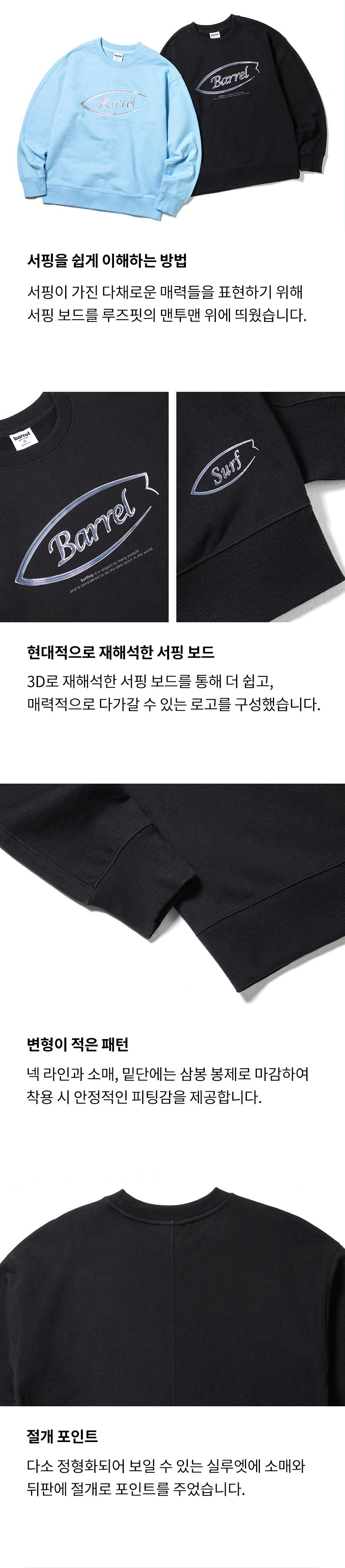 배럴(BARREL) 유니섹스 메탈 로고 스웨트 셔츠 블랙(BH1UHMM02BLK)